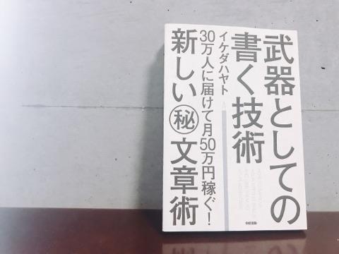 【書評】イケダハヤト本。ブロガーなら一度読むべし。スピードが加速する本。