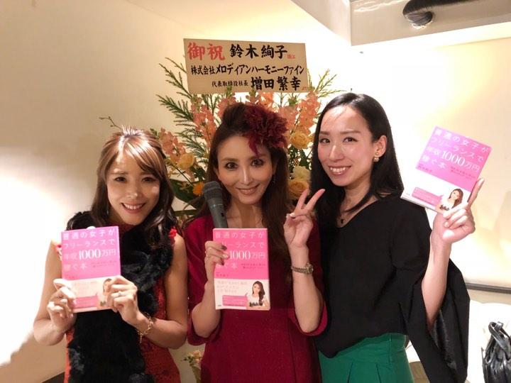 【書評】鈴木絢子さん・普通の女子がフリーランスで年収1000万円稼ぐ本