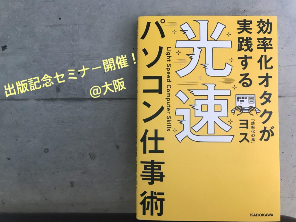 【5/18大阪】プロブロガーヨスさんの光速仕事術出版記念セミナーを開催します!