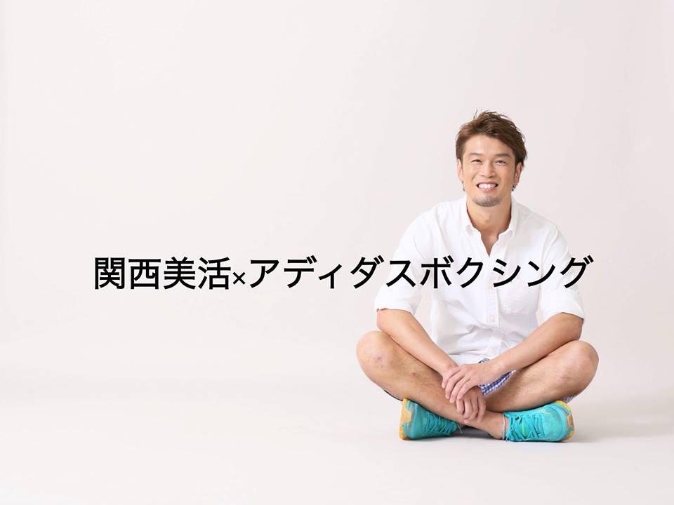 アディダスボクシングレッスン初開催!元世界チャンプの石田順裕が指導!