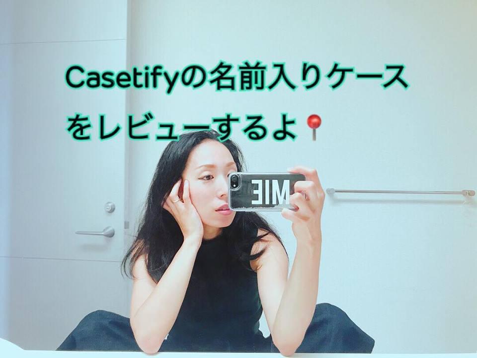 【口コミレビュー】Casetifyの名前入りiPhoneケースを使ってみた!