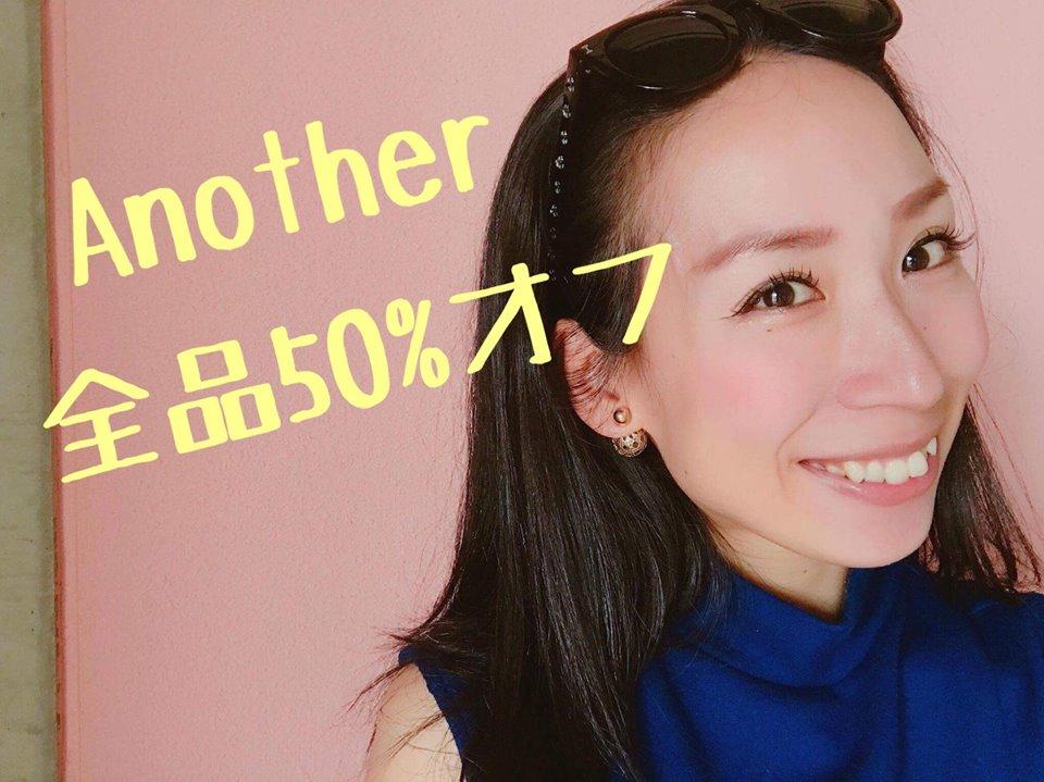 【全品半額】Another伊達メガネ&サングラス全品半額セール!
