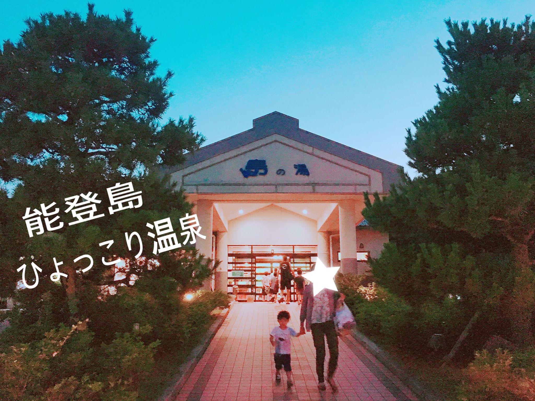 【石川県能登島】ひょっこり温泉 島の湯は地元民が愛する穴場の日帰り温泉ですよ。