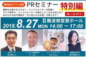 スイスホテル南海大阪15周年プロモーションの150万円プランがセレブ過ぎてヤバイ!