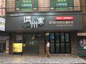 【釜山】お粥といえば済州家!釜山駅直営店の朝の時間帯を狙えば並ばずに入れるよ。
