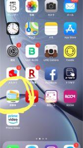 【EPARKデジタル診察券・口コミ】診察券はアプリで管理が便利!使い方も紹介します。