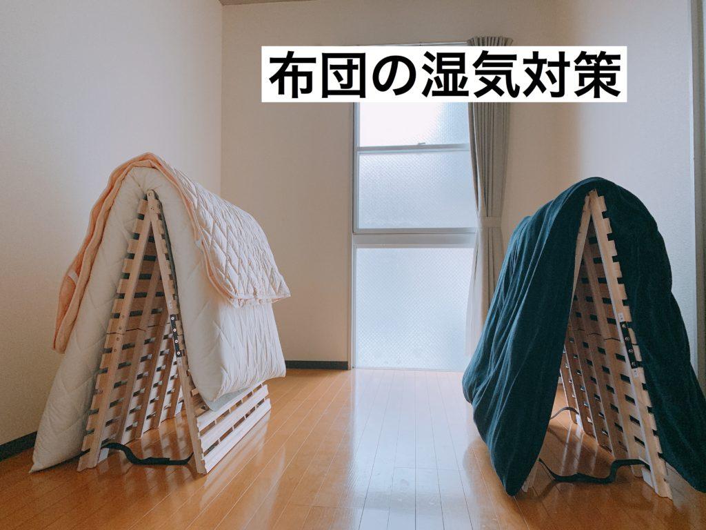 【ミニマリスト】寝室の湿気に負けるな!フローリング部屋に布団派でも湿気対策はできる。