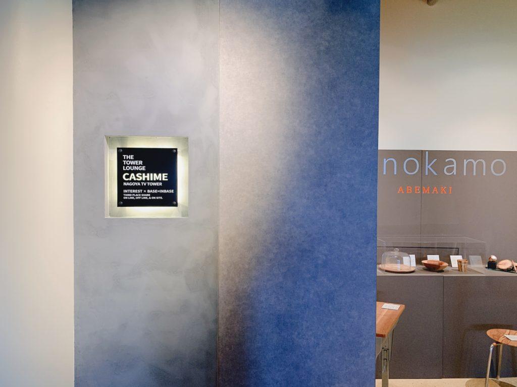名古屋テレビ塔にコワーキングスペースが登場!THE TOWER LOUNGE CASHIME (カシメ)を仕事場にしてみると。